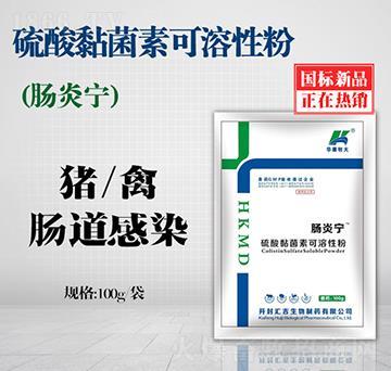 肠炎宁-硫酸黏菌素可溶性粉10%