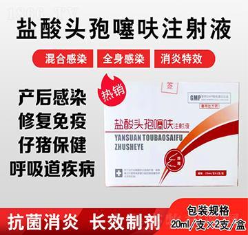 盐酸头孢噻呋注射液(国标新品20ml)