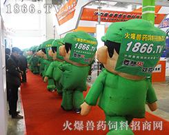 火爆兽药饲料网的绿色宣传队伍吸引参展着关注的目光
