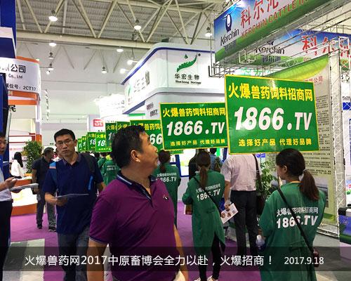火爆兽药网2017中原畜博会全力以赴,火爆招商!