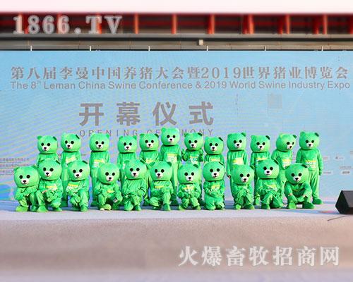 厂商齐聚,共享盛会!2019李曼中国养猪大会,火爆畜牧网耀眼十足!