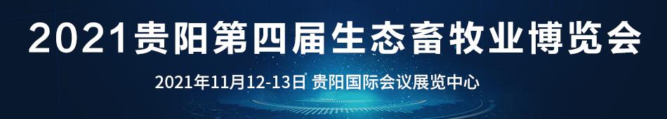 2021贵阳第四届生态畜牧业博览会