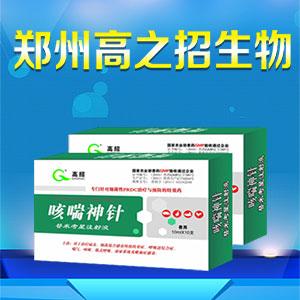 郑州高招生物科技有限公司微企秀展示