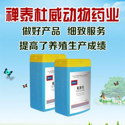 广东佛山禅泰杜威动物药业有限公司微企秀展示