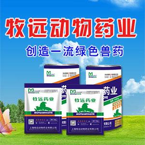 上海牧远动物药业有限公司微企秀展示