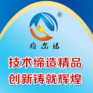 四川维尔诺动物药业有限公司微企秀展示