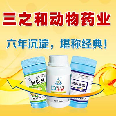 河南三之和动物药业销售有限公司微企秀展示