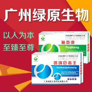 广州绿原生物科技有限公司微企秀展示