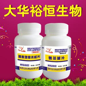 河南大华裕恒生物技术有限公司微企秀展示
