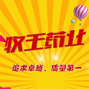 北京牧王动物药业有限公司微企秀展示