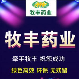 郑州市牧丰动物药业有限公司微企秀展示
