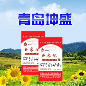 青岛昆盛生物科技有限公司微企秀展示
