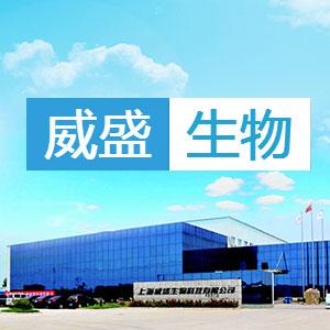 上海威盛生物科技有限公司微企秀展示