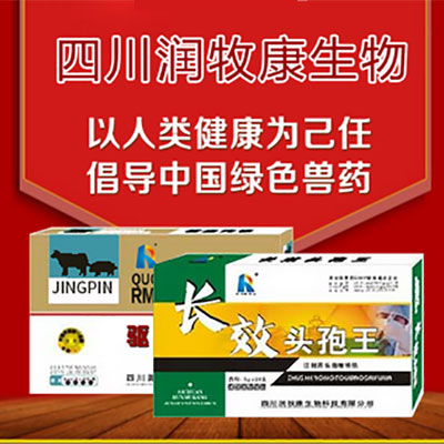 四川润牧康生物科技有限公司微企秀展示