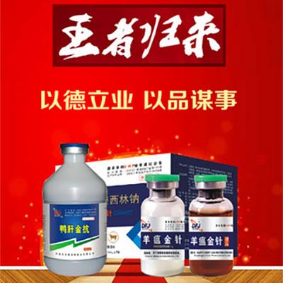 河南东方健动物药业有限公司微企秀展示