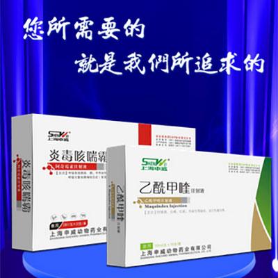 上海申威动物药业有限公司微企秀展示