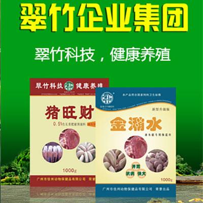 广州市佳州动物保健品有限公司微企秀展示