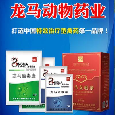河南龙马动物药业有限公司微企秀展示