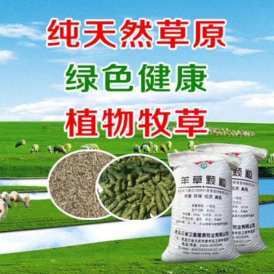黑龙江省卫星隆泰牧业有限公司微企秀展示