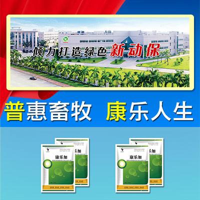 郑州新普康动物药业有限公司微企秀展示