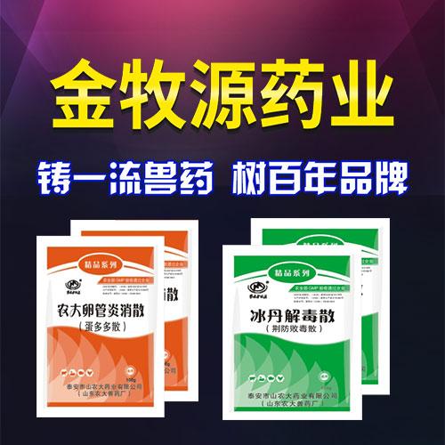 山东农大金牧源药业股份有限公司微企秀展示