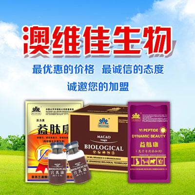 上海澳维佳生物科技有限公司微企秀展示