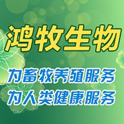 洛阳鸿牧生物科技有限公司微企秀展示