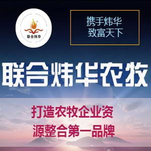 河南联合炜华农牧科技有限公司微企秀展示