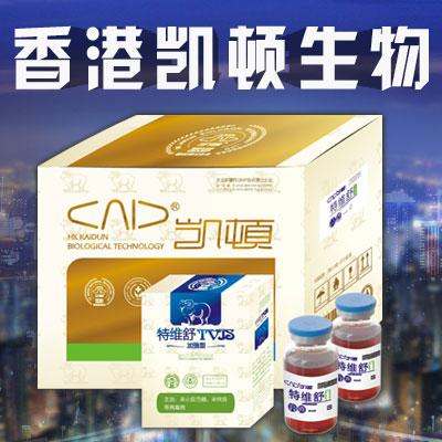 香港凯顿生物科技有限公司微企秀展示