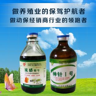 河南锦森动物药业有限公司微企秀展示