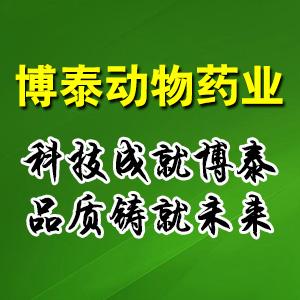 四川博泰动物药业有限公司微企秀展示