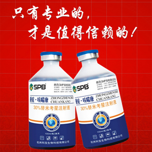 杭州科宝生物科技有限公司微企秀展示