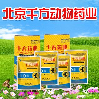 北京千方动物药业有限公司微企秀展示