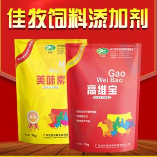 广州佳牧饲料添加剂有限公司微企秀展示