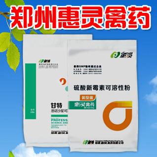 郑州惠灵禽药有限公司微企秀展示