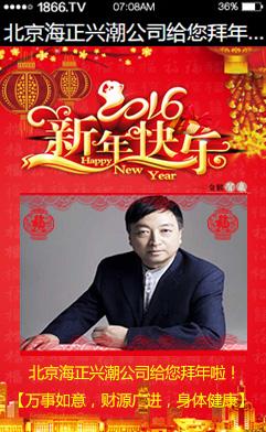 北京海正兴潮给您拜年啦!