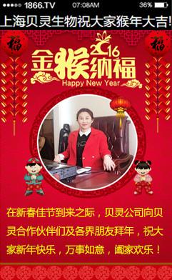 上海贝灵生物给您拜年啦!
