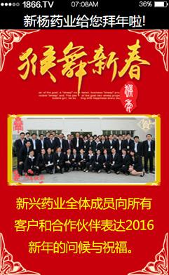 上海新杨药业给您拜年啦!