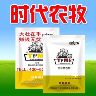 河南省时代农牧动物药业有限公司微企秀展示