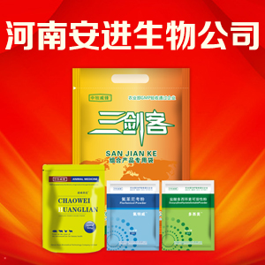 河南安进生物技术股份有限公司微企秀展示
