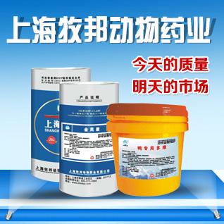 上海牧邦动物药业有限公司微企秀展示