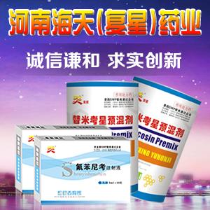 河南海天(复星)药业管理有限公司微企秀展示