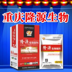 重庆隆源生物制剂有限公司微企秀展示