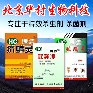 北京华村生物科技有限公司微企秀展示