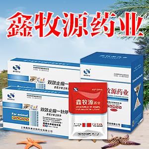 上海鑫牧源动物药业有限公司微企秀展示