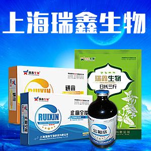 上海瑞鑫生物科技有限公司微企秀展示