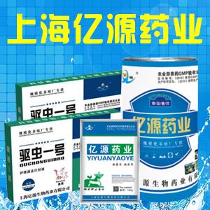 上海亿源生物药业有限公司微企秀展示