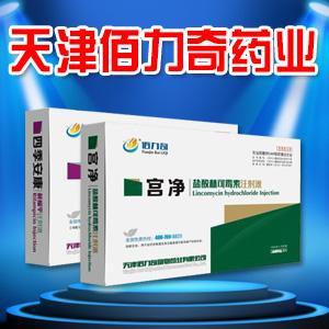 天津市佰力奇动物药业有限公司微企秀展示