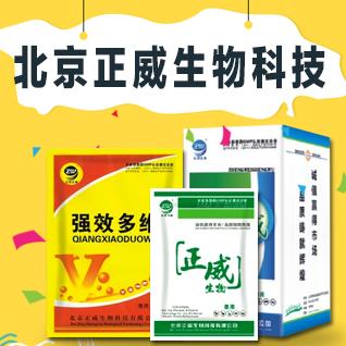 北京正威生物科技有限公司微企秀展示