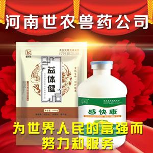 河南世农生物制药有限公司微企秀展示